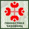 Гимнастика славянских чаровниц - Стоячая вода