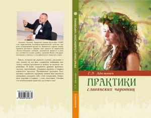 Обложка книги Практики славянских чаровниц